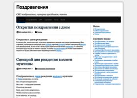 Pozdav.ru thumbnail