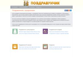Pozdravunchik.ru thumbnail