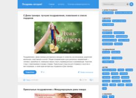 Pozhelaniye.ru thumbnail