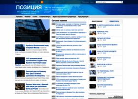 Pozitciya.com.ua thumbnail