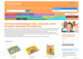 Poznaika.by thumbnail