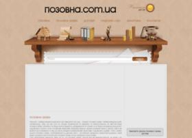 Pozovna.com.ua thumbnail