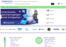 Pozvonok.ru thumbnail