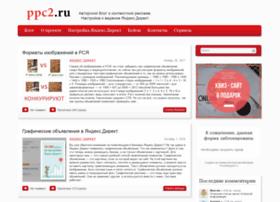 Ppc2.ru thumbnail