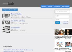 Prachatalk.net thumbnail