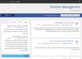 Practicemanagement.ir thumbnail