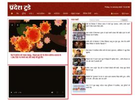Pradeshtoday.com thumbnail