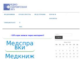 Praktika-med.ru thumbnail