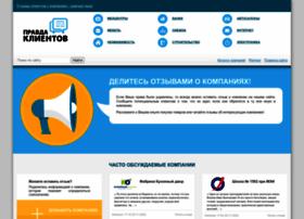 Pravda-klientov.ru thumbnail