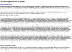 Pravopr.ru thumbnail