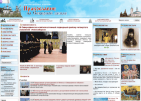 Pravoslavie-nord.ru thumbnail