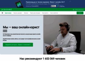 Pravoved.ru thumbnail