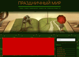 Prazdnichnymir.ru thumbnail