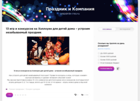 Prazdnik-i-ko.ru thumbnail