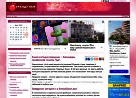 Prazdniki-online.ru thumbnail