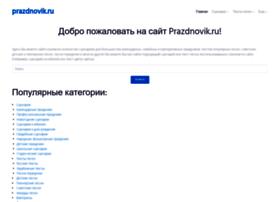 Prazdnovik.ru thumbnail