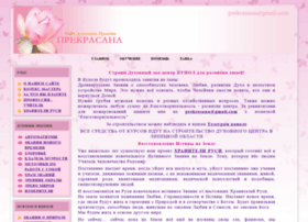 Prekrasana.ru thumbnail