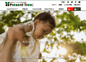 Presenttree.jp thumbnail