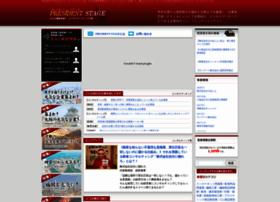 President-stage.jp thumbnail