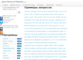 Price-omsk.ru thumbnail