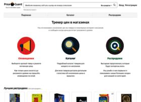 Priceguard.ru thumbnail