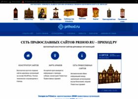 Prihod.ru thumbnail