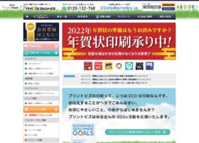 Printbiz.jp thumbnail