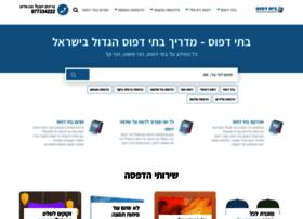 Printinghouse.co.il thumbnail