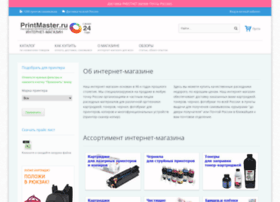 Printmaster.ru thumbnail