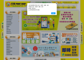 Printshop.hk thumbnail