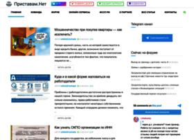 Pristavam.net thumbnail