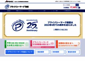 Privacymark.jp thumbnail