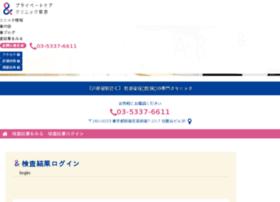 Privatecare.xsrv.jp thumbnail