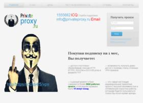 Privateproxy.ru thumbnail