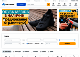 Pro-bike.ru thumbnail