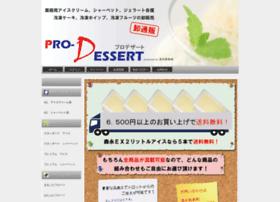 Pro-dessert.jp thumbnail
