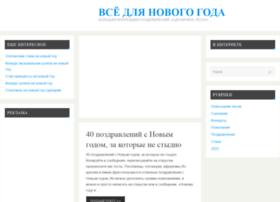 Pro-nov-god.ru thumbnail