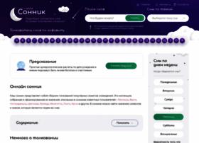 Pro-sni.ru thumbnail