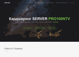 Pro100ntv.ru thumbnail