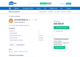 Proadvokat.ru thumbnail