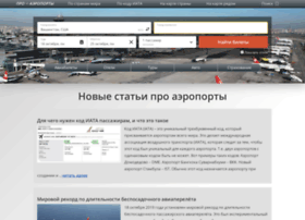 Proaeroporty.ru thumbnail
