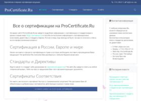 Procertificate.ru thumbnail