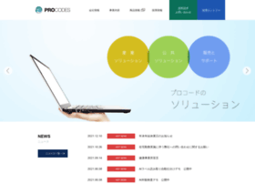 Procodes.co.jp thumbnail