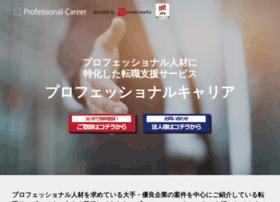 Professional-career.jp thumbnail