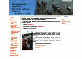 Profipromalp.ru thumbnail