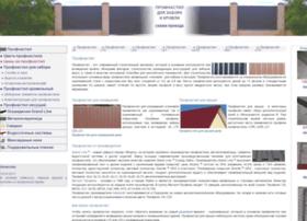 Profnastil-profil.ru thumbnail