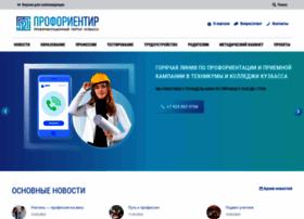 Proforientir42.ru thumbnail