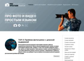 Profotovideo.ru thumbnail