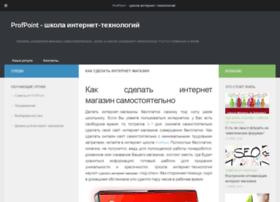 Profpoint.com.ua thumbnail