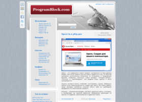 Programblock - фото 10